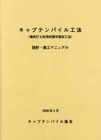 設計・施工マニュアル(初版,2006年4月)