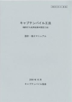 設計・施工マニュアル(第2版,2008年10月)