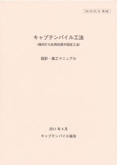 設計・施工マニュアル(第3版,2011年4月)