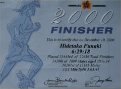 完走証(2000年)
