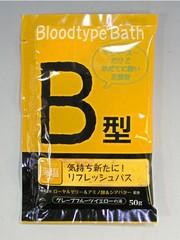 血液型別入浴剤