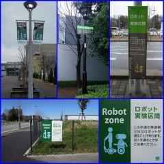 ロボット実験区間の看板いろいろ