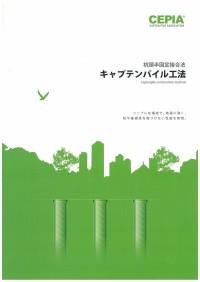 パンフレット(2012年1月版)